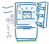 冷蔵庫で保管し、早めに使い切りましょう