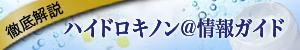 ハイドロキノン@情報ガイド